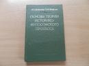Богомолов А.С. Основы теории историко-философского процесса 1983 г. Я-147 (2)