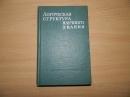 Логическая структура научного знания 1965 г.