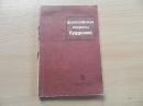 Философские вопросы буддизма 1984 г. Я-537