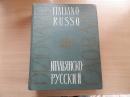 Итальянско-Русский словарь 55 000 слов 1963 г. Я-149