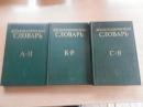 Дипломатический словарь 3 тома 1985 г. Я-151