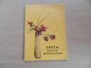 Приходько С.Н. Цветы букеты композиции 1970 г.