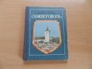 Чупиков Б. Симферополь 1984 г. Я-154, Я-187