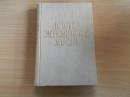 История экономической мысли Курс лекций Часть 1. 1961 г. Я-156