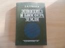 Гумилев Л.Н. Этногенез и биосфера земли 1990 г. Я-157