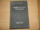 Могильный И.М. Техническое черчение 1951 г. Я-157