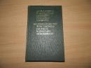 Дополнение к большому Немецко-Русскому словарю 1982 г. Я-158