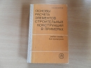 Михайлов А.М. Основы расчета элементов строительных конструкций в примерах 1986 г.