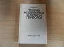 Фадеева Л.А. Теория механизмов и детали приборов 1983 г. Я-161