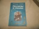 Белицкий Я.М. Рассказ об открытках 1986 г.