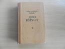 Сервантес М. Дон Кихот Ламанчский  В 2 томах 1959 г. Я-168