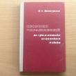 Виноградов В.С. Сборник упражнений по грамматике испанского языка 1969 г. Я-171