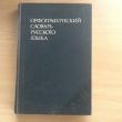 Орфографический словарь русского языка 1982 г.