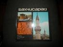 Бахчисарай. Историко-археологический музей 1976 г.