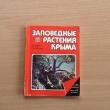 Крюкова И.В. Заповедные растения Крыма 1980 г.