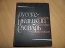 Русско-Немецкий словарь 1965 г. Около 70 000 слов. Я-181