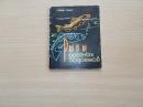 Делямуре С.Л. Рыбы пресных водоемов 1964 г. Я-508