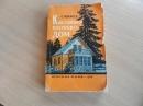 Букреев С. Как самому построить дом 1959 г.