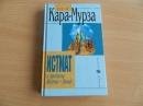 Кара-Мурза С. Истмат и проблема Восток-Запад 2002 г.