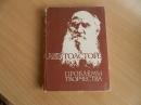 Лев Толстой Проблемы творчества. 1978 г.