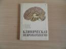 Миртовская В.Н. Клиническая невропатология 1985 г.