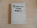 Практическое пособие по гинекологии 1963 г.