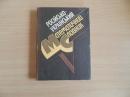 Русско-украинский математический словарь 1995 г.