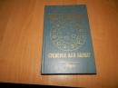 Вронский С.А. Астрология суеверие или наука 1991 г. А-118