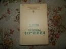 Баранова Л.А. Основы черчения 1982 г.