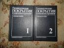 Гальванические покрытия в машиностроении 2 тома 1985 г.