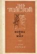 Толстой Л.Н. Война и мир 4 тома. 1987 г.