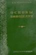 Простосердов Н.Н. Основы виноделия 1955 г.