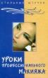 Шевлюга С. Уроки профессионального макияжа 2003 г.