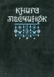 Книга песчинок 1990 г. Я-212