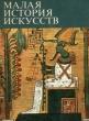 Малая история искусств. Искусство древнего востока 1976 г.