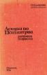 Сухарева Г.Е. Лекция по психиатрии детского возраста 1974 г. Я-213
