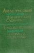 Фаворов П.А. Англо-русский морской технический словарь 1977 г.