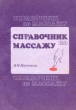 Васичкин В.И. Справочник по массажу 1990 г. Я-452