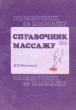 Васичкин В.И. Справочник по массажу 1990 г.