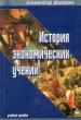 История экономических учений 2000 г. Я-214