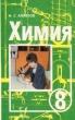 Ахметов Н.С. Химия 8 класс 1994 г.