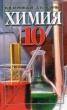 Буринская Н.Н. Химия 10 класс 2003 г.