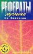 Рефераты лучшие по биологии 2002 г. Я-215