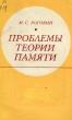 Роговин М.С. Проблемы теории памяти 1977 г.