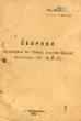 Сборник материалов по бмену опытом боевой подготовки СФ №5 (25) 1963 г.