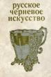Русское черневое искусство 1972 г.