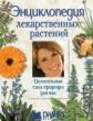 Энциклопедия лекарственных растений. Целительная сила природы для вас.