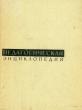 Педагогическая энциклопедия 4 тома 1964 г. Я-509