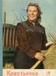 Журнал Крестьянка. 7-1956 , Физкультура и спорт 6-1957, 5-1957,6-1963 Старшина-сержант 2-1960, 5-1963,Женщины мира 1-1962, 2-1962, 3-1962,