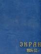 Журнал Советский экран. 9,10,17,18-1957. 8,9,11,12,13,14,15,16,17,18,19,20,22-1958